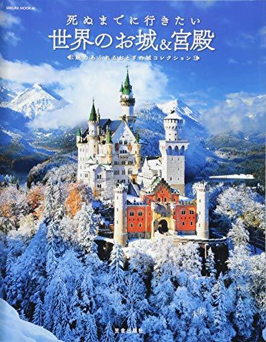 死ぬまでに行きたい世界のお城&宮殿 (サクラムック)