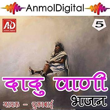 Dadu Vani, Vol. 5 (Bhajan)