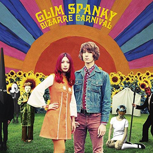 GLIM SPANKY【ストーリーの先に】歌詞の意味を解釈!亡霊の正体って?今の物語の内容を読み解くの画像