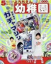 幼稚園 2019年 05 月号 [雑誌]