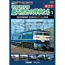 Full Colored Archives of Old Japanese Trains [Section 2, Vol.1]