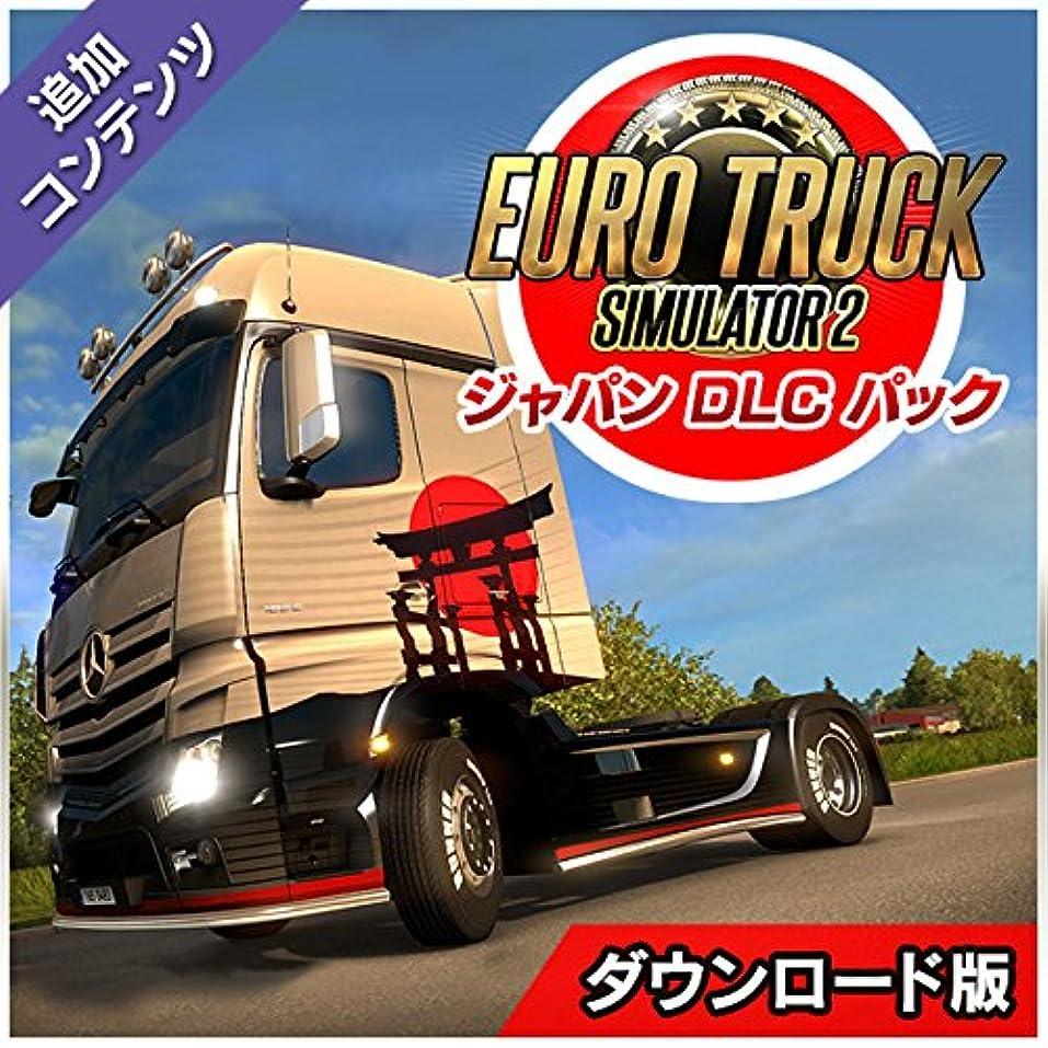 ビスケット固めるホールドユーロ トラック シミュレーター 2 ジャパン DLC パック 日本語版 [オンラインコード]