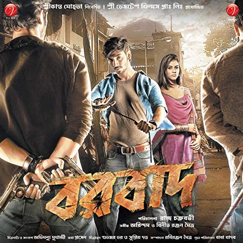 Arijit Singh feat. Prashmita Paul & Suvam Moitra