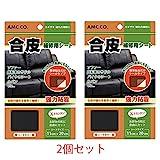 合皮補修シート 11cm×20cm 2個セット 良く伸びるシールタイプ 日本製 (ブラック(黒))