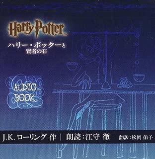オーディオブック「ハリー・ポッターと賢者の石」