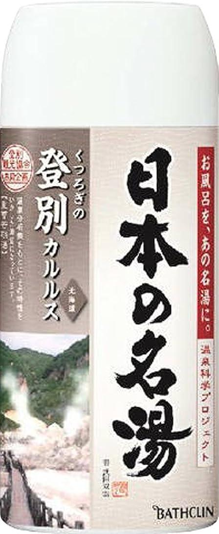 移植外科医意気揚々日本の名湯 登別カルルス 450g にごりタイプ 入浴剤 (医薬部外品)
