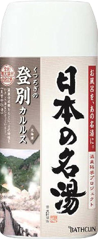 タンパク質拡大する浪費日本の名湯 登別カルルス 450g にごりタイプ 入浴剤 (医薬部外品)