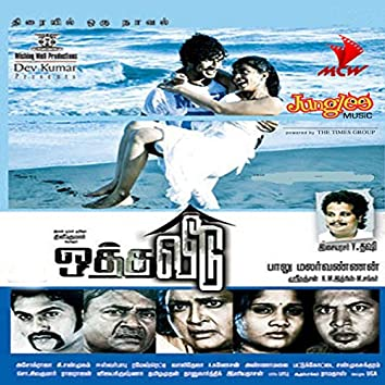 Oththa Veedu (Original Motion Picture Soundtrack)