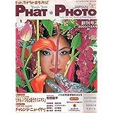 PHAT PHOTO (ファットフォト) JAPAN 2000年12月号 創刊号