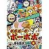 「ボボボーボ・ボーボボ」鼻毛選抜(と書いてセレクションと読むッ! )DVD 参
