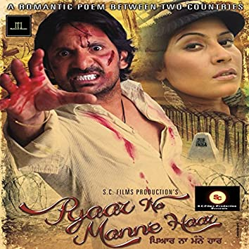 Pyaar Na Maane Haar (Original Motion Picture Soundtrack)
