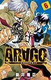 ARAGO 6 ロンドン市警特殊犯罪捜査官 (少年サンデーコミックス)