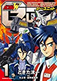 新機動戦記ガンダムW DUAL STORY G-UNIT(1) (角川コミックス・エース)