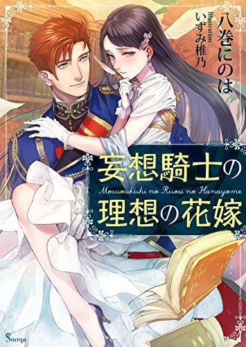妄想騎士の理想の花嫁 (ソーニャ文庫)の詳細を見る