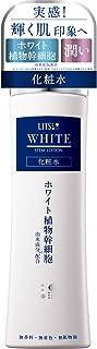 リッツ ホワイト ステム ローション (化粧水) 150ml