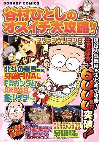 谷村ひとしのオスイチ大攻略 (ドンキーコミックス)