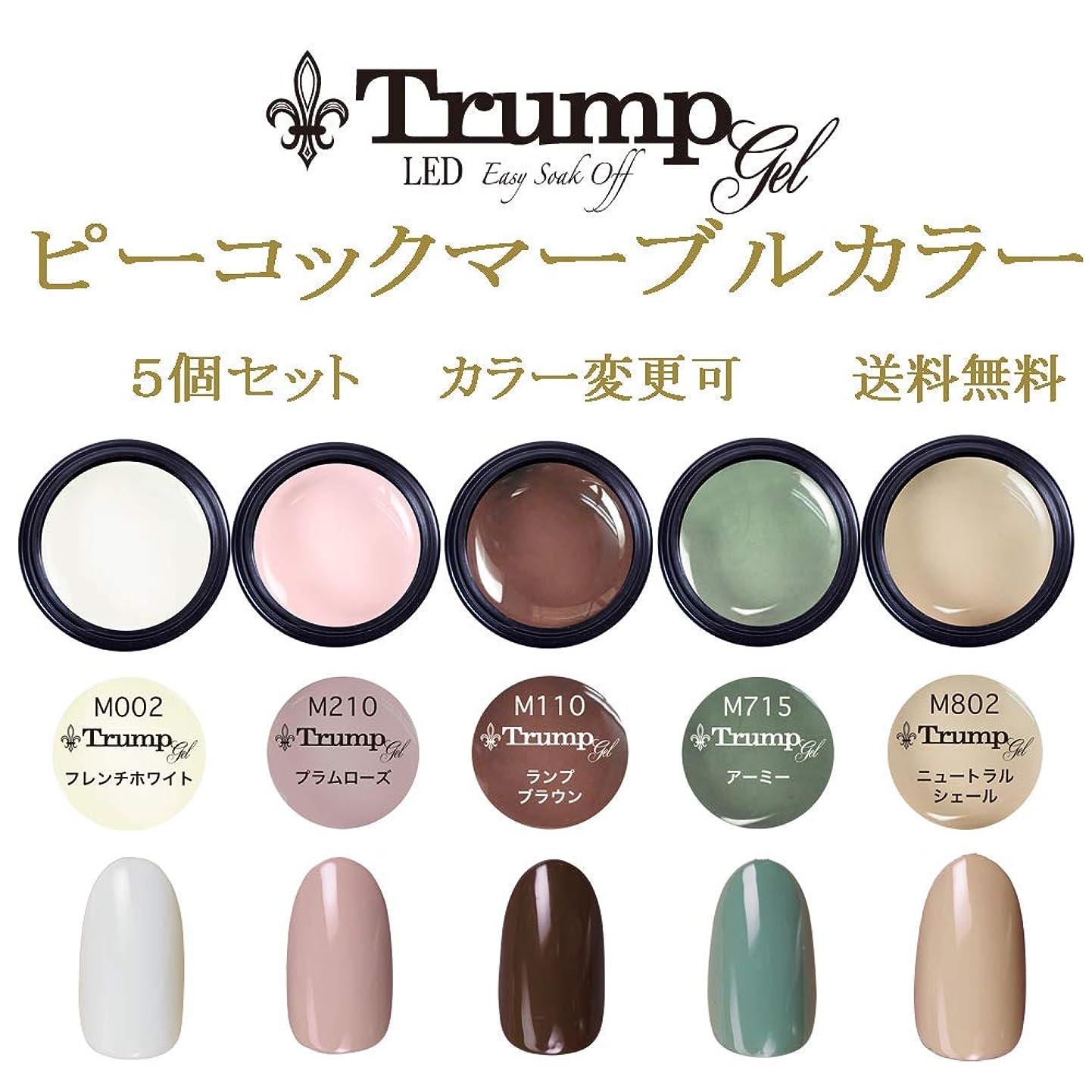 一流ティーンエイジャーようこそ【送料無料】日本製 Trump gel トランプジェル ピーコックマーブル カラージェル 5個セット 魅惑のフロストマットトップとマットに合う人気カラーをチョイス