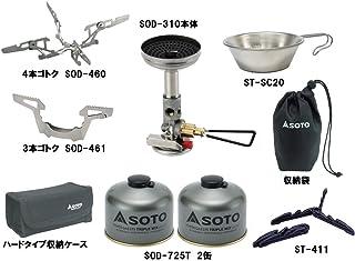SOTO マイクロレギュレーターストーブウインドマスターSOD-310+パワーガス250TM 2本+3点セット(ハードケース付)