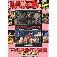 TVSP ルパン三世 イッキ見スペシャル!!! ルパン暗殺指令&燃えよ斬鉄剣 (DVD)