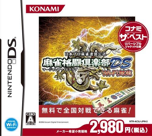 Mahjong Fight Club DS Wi-Fi Taiou (Konami the Best) (japan import)