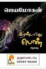 இரண்டாவது பெண் / Irandavadhu Pen (Tamil Edition) Kindle Edition