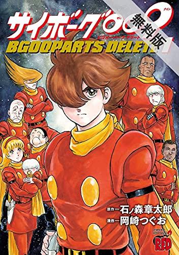 サイボーグ009 BGOOPARTS DELETE 1【期間限定 無料お試し版】 (チャンピオンREDコミックス)
