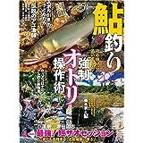 鮎釣り2021 (別冊つり人 Vol. 538)