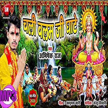 Chali Balam Ji Chhathi Ghate (Bhojpuri Song)