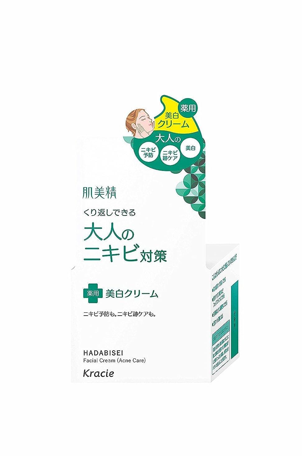 健康喜ぶマイクロプロセッサ肌美精 大人のニキビ対策 薬用美白クリーム 50g [医薬部外品]