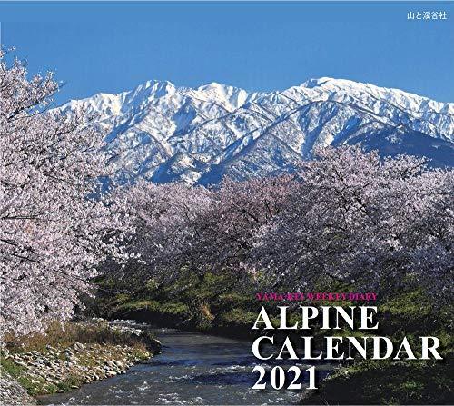 カレンダー2021 ALPINE CALENDAR アルパインカレンダー(週めくり・ダイアリー/日記・卓上・リング) (ヤマケイカレンダー2021)の詳細を見る