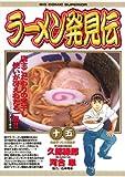 ラーメン発見伝(15) (ビッグコミックス)