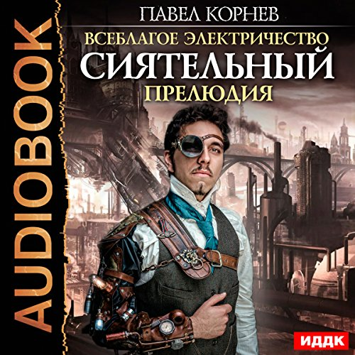 Commonweal Electricity. Prelude [Russian Edition] audiobook cover art