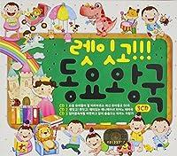 Let it Go Children Song (3CD)