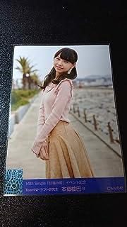 NMB48 甘噛み姫 イベント記念 生写真 本郷柚巴 B 大阪