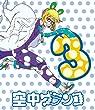 空中ブランコ 初回限定生産版 第3巻 [Blu-ray]
