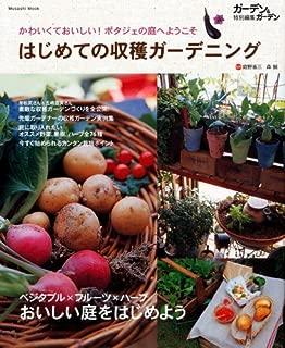 はじめての収穫ガーデニング―かわいくておいしい!ポタジェの庭へようこそ (Musashi Mook)