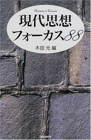 現代思想フォーカス88 (ハンドブック・シリーズ)