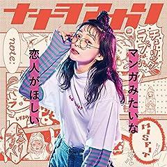 ナナヲアカリ「ヒステリーショッパー」のジャケット画像
