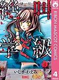 絶叫学級 4 (りぼんマスコットコミックスDIGITAL)