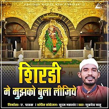 Sirdi Me Mujhko Bulalijiye - Cg Bhakti Song