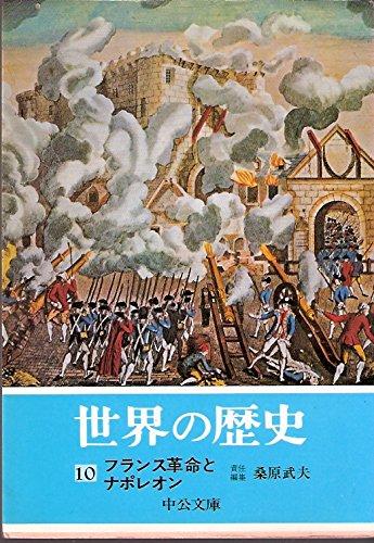 世界の歴史〈10〉フランス革命とナポレオン (中公文庫)の詳細を見る
