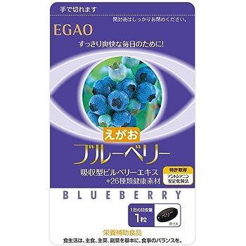 えがお の ブルーベリー 【1袋】(1袋/31粒入り 約1ヵ月分) 栄養補助食品