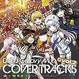 【メーカー特典あり】D4DJ Groovy Mix カバートラックス vol.2(特製A3クリアポスター付)