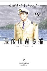 最後の遊覧船(2) (ビッグコミックス) Kindle版