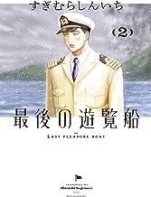表紙: 最後の遊覧船(2) (ビッグコミックス) | すぎむらしんいち