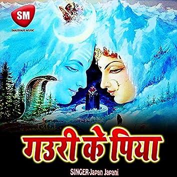 Gauri Ke Piya (Shiv Bhajan)