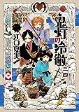 鬼灯の冷徹(24) (モーニングコミックス) - 江口夏実