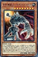 古代の機械巨人-アルティメット・パウンド ノーマル 遊戯王 レジェンドデュエリスト編2 dp19-jp035