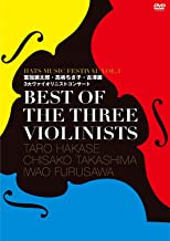 BEST OF THE THREE VIOLINISTS~HATS MUSIC FESTIVAL VOL1 葉加瀬太郎・高嶋ちさ子・古澤巌 3大ヴァイオリニストコンサート~ [...