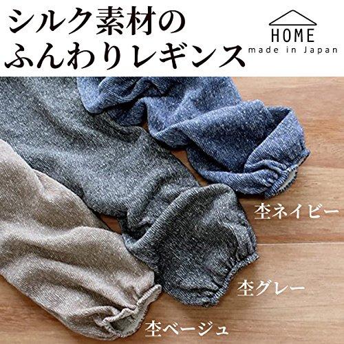 シルク冷え取りレギンス肌やさしいふんわりデニムレギンスをお探しの方に裾をクシャッとしてかわいい12分丈(杢グレー)日本製